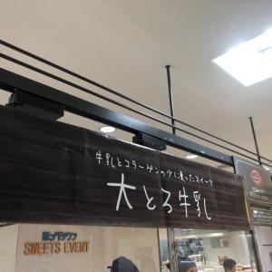【大とろ牛乳】が札幌大丸に期間限定で再登場!