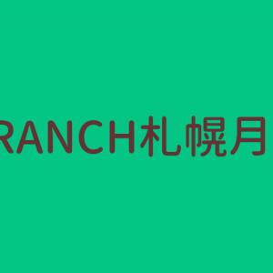 【ブランチ札幌月寒】が6月にオープン!どんなお店が入るのか?