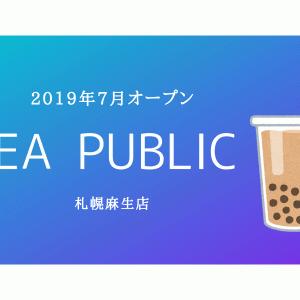 【ティーパブリック】札幌麻生にタピオカ店が7月にオープン!
