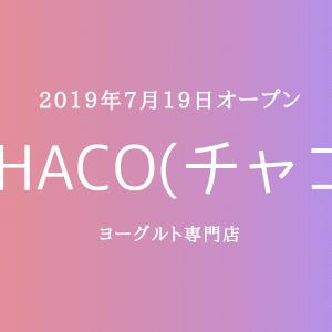 ヨーグルト専門店【CHACO(チャコ)】がBRANCH札幌月寒に7月19日オープン!