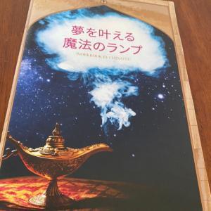 夢を叶える魔法のランプ