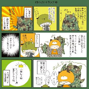 それゆけマカロン小隊 その131