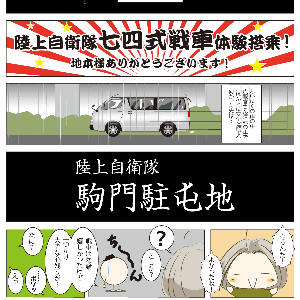 2020 駒門駐屯地 戦車体験搭乗  〜戦車にはまだいかない〜(またひっぱるつもりだな)