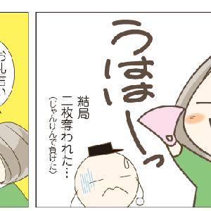 うれしやマスク〜〜