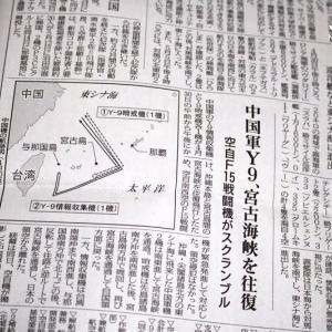 新聞いっきま〜〜〜す