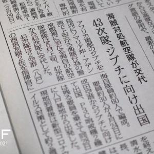 新聞の続き、いっきま〜〜〜〜〜すっっ