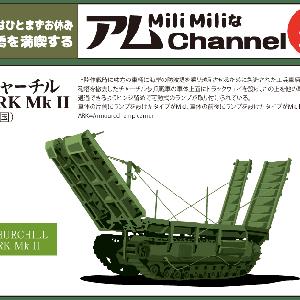 ミリミリなアムチャンネル 24