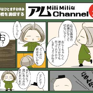 ミリミリなアムチャンネル 25