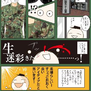 広報センター信濃 探訪記 1