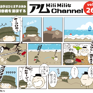 ミリミリなアムチャンネル 26