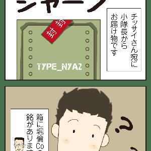 それゆけマカロン小隊 その1…???(数え忘れた)