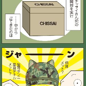 それゆけマカロン小隊 その182(おそらく)