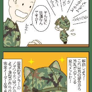 それゆけマカロン小隊 その183(きっと)