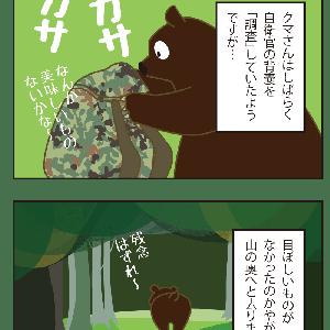 本当にあった怖〜〜〜〜い話…in自衛隊  2