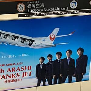 東京3泊4日の旅 ①