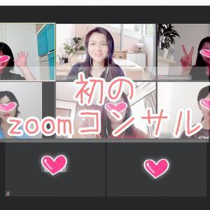zoomオンラインコンサル開催!