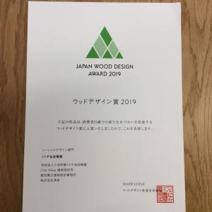 Wood design Award 2019!