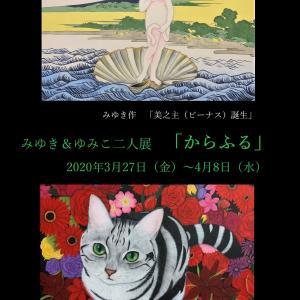 「猫の額」での2人展初日です!