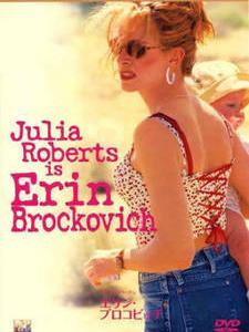 見てよかった実話の映画!エリン・ブロコビッチ 超かっこいいシングルマザーに乾杯!