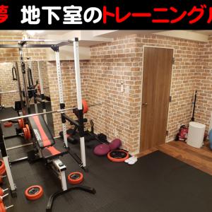 (246)地下室にトレーニングルームを作りました!