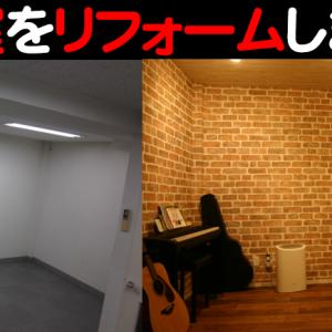(241)地下室をリフォームしました!