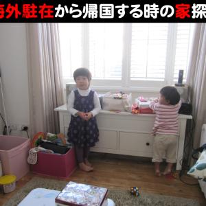 (245)海外駐在から帰国する時の家探し