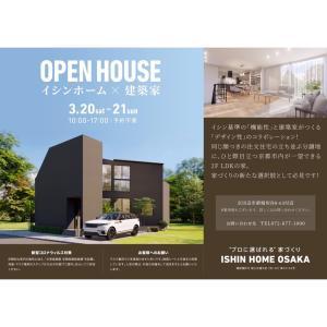 #デザイナーズ住宅のオープンハウス 3/20-21