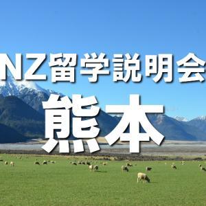 ニュージーランド留学説明会 in 熊本