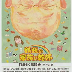 「NHK落議会」のご案内
