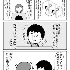 【婚活男。】カップリング