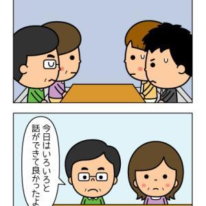 【結婚編】ご両親への挨拶