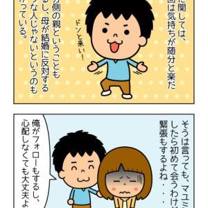 【結婚編】大阪の実家へ