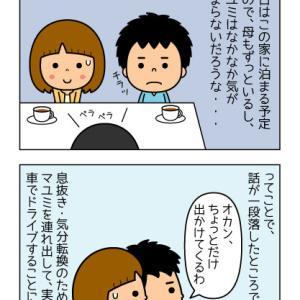 【結婚編】気分転換