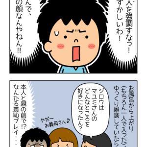 【結婚編】恥ずかしい