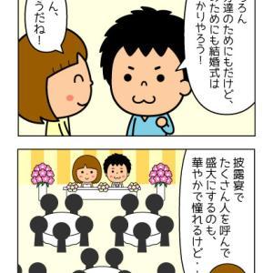 【結婚編】結婚式はどうするか?