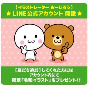イラストレーターおーじろうのLINE公式アカウントを開設しました☆