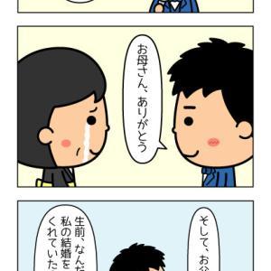 【第109話】披露宴③(両親へ)