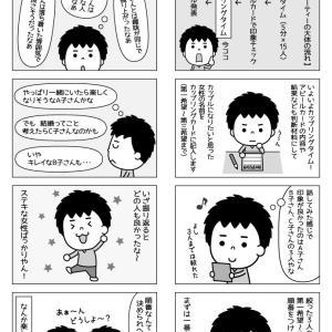 「カップリングカード」~「恋心」