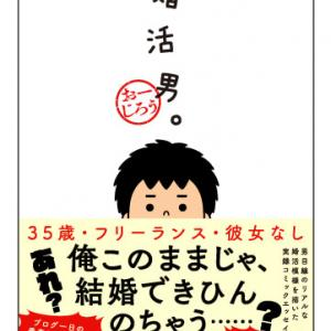 ☆『婚活男。』本日発売☆