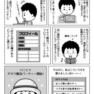 「オタク婚活パーティー編」を掲載していきます☆