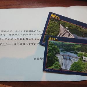 坂本ダム&霧積ダムカード