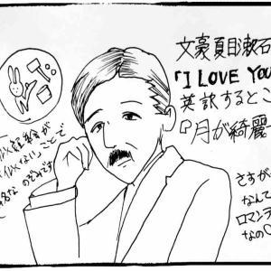 「月が綺麗ですね」夏目漱石が訳した小粋なI LOVE YOU