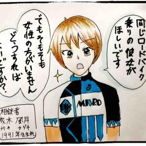 ロードバイク乗りの彼女がほしいです【雑な漫画シリーズ】
