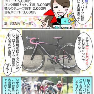 漫画「ロードバイク初期費用・ロードバイク本体」