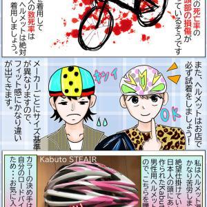 漫画「絶対大事!命を守るヘルメット」