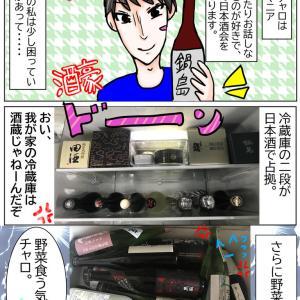 漫画「日本酒マニア。」