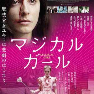 私の備忘録※ネタバレ含む※映画「マジカル・ガール」をAmazonプライムで観ました