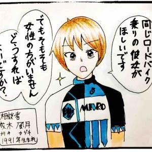 ロードバイク乗りの彼女がほしいです【雑な漫画シリーズ
