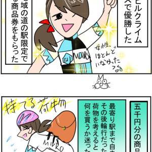 漫画「レースの入賞 商品券」