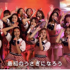 MNL48・AKB48グループアジアフェスティバル2021 ONLINE